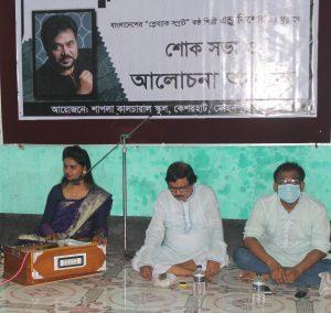কেশরহাটে শিল্পী এন্ড্রু কিশোর স্বরণে শোকসভা অনুষ্ঠিত
